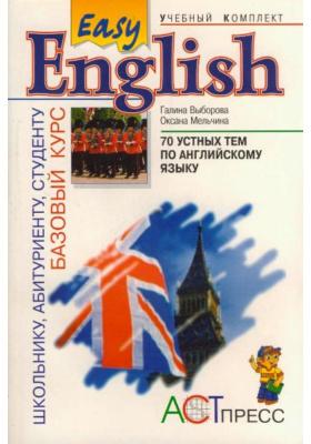 """70 устных тем по английскому языку (I и II уровни) : Пособие к базовому курсу """"Easy English"""""""