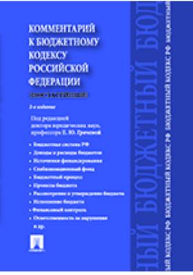 Комментарий к Бюджетному кодексу Российской Федерации: постатейный комментарий