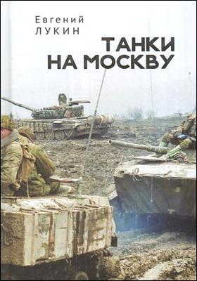 Танки на Москву: художественная литература