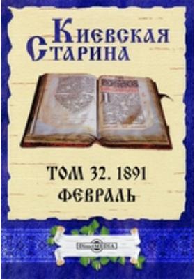 Киевская Старина: журнал. 1891. Том 32, Февраль
