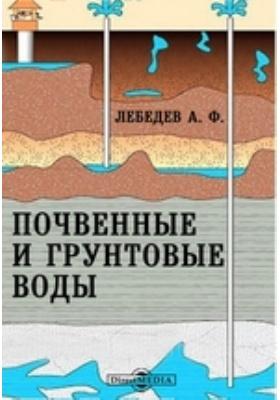 Почвенные и грунтовые воды