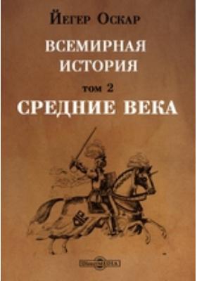 Всемирная история. Т. 2. Средние века