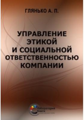 Управление этикой и социальной ответственностью компании: монография