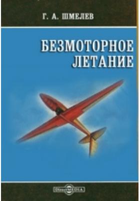 Безмоторное летание: научно-популярное издание