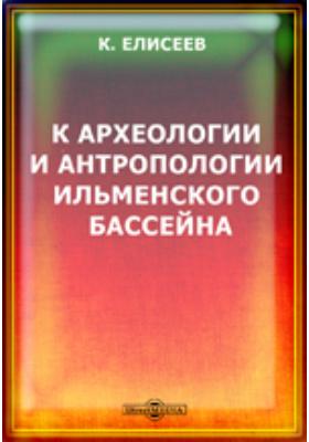К археологии и антропологии Ильменского бассейна