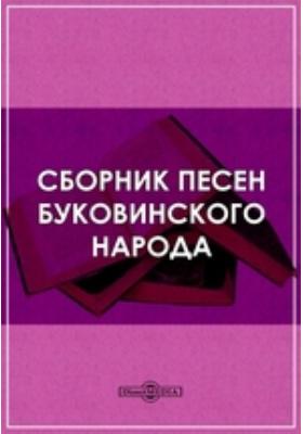 Сборник песен буковинского народа: художественная литература