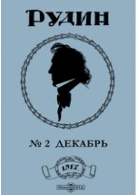 Рудин: журнал. 1915. № 2, Декабрь