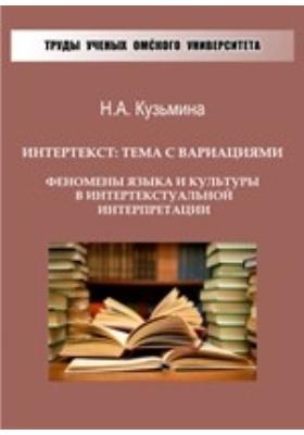 Интертекст: тема с вариациями. Феномены культуры и языка в интертекстуальной интерпретации