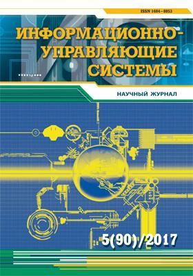 Информационно-управляющие системы: научный журнал. 2017. № 5(90)