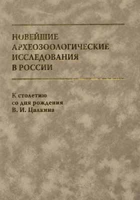 Новейшие археозоологические исследования в России : к столетию со дня рождения В.И. Цалкина: сборник статей