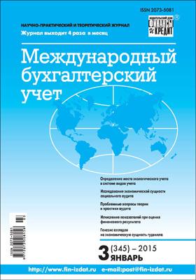 Международный бухгалтерский учет = Internation accounting: научно-практический и теоретический журнал. 2015. № 3(345)