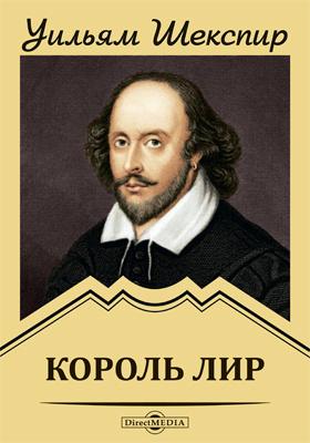 Король Лир (пер. Б.Л. Пастернака)