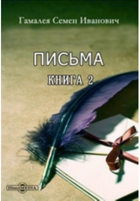 Письма. Книга 2