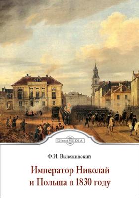 Император Николай и Польша в 1830 году. Материалы для истории польского восстания 1830-1831 гг