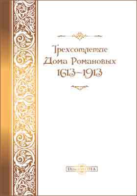 Трехсотлетие Дома Романовых, 1613-1913: публицистика