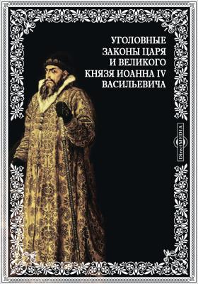 Уголовные законы царя и великого князя Иоанна IV Васильевича