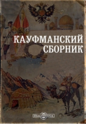 Кауфманский сборник: публицистика