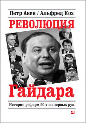 Революция Гайдара : история реформ 90-х из первых рук