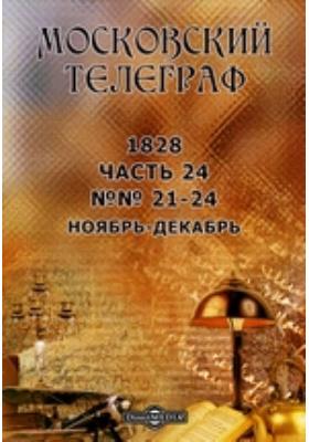 Московский телеграф. 1828. №№ 21-24, Ноябрь-декабрь, Ч. 24