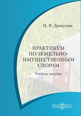 Практикум по земельно-имущественным спорам: учебное пособие