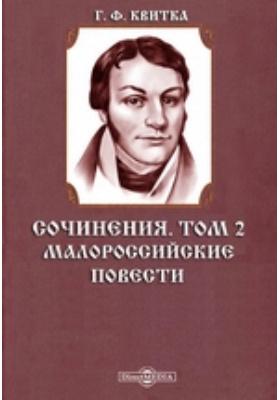 Сочинения: художественная литература. Т. 2. Малороссийские повести