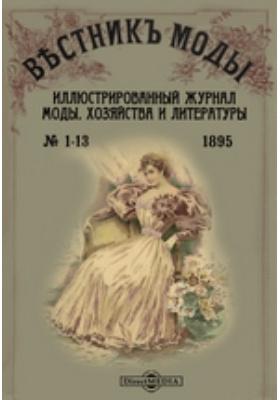 Вестник моды. 1895. № 1-13