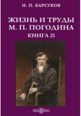 ЖизньитрудыМ.П.Погодина. Книга 21