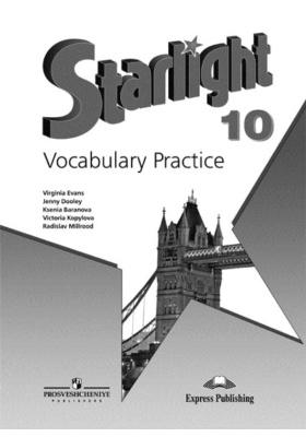 Starlight 10. Vocabulary Practice = Английский язык. Лексический практикум. 10 класс : Пособие для общеобразовательных организаций и школ с углублённым изучением английского языка. 2-е издание