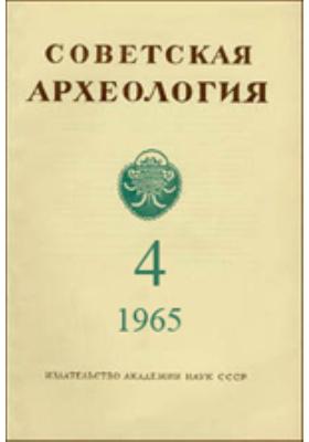Советская археология: журнал. 1965. № 4