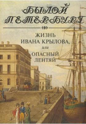 Жизнь Ивана Крылова, или Опасный лентяй