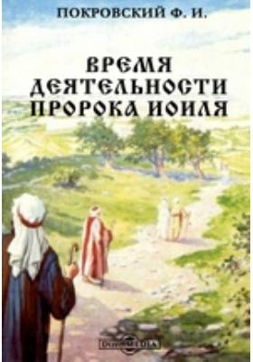 Время деятельности пророка Иоиля