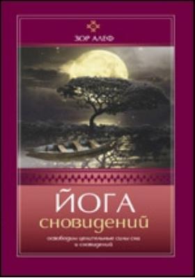 Йога сновидений : Освободим целительные силы сна и сновидений