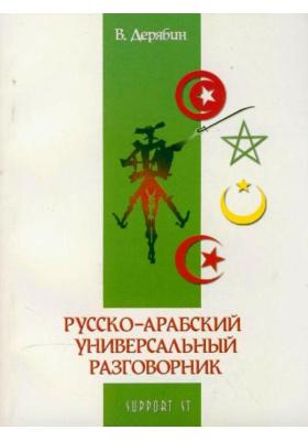 Русско-арабский универсальный разговорник