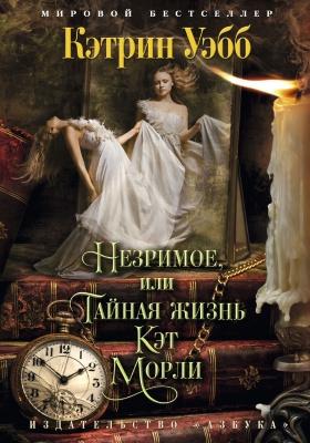 Незримое, или Тайная жизнь Кэт Морли: роман