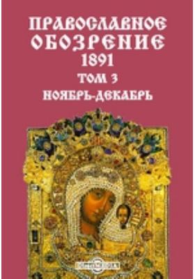 Православное обозрение. 1891. Т. 3, Ноябрь-декабрь