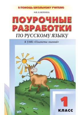 Поурочные разработки по русскому языку: 1 класс