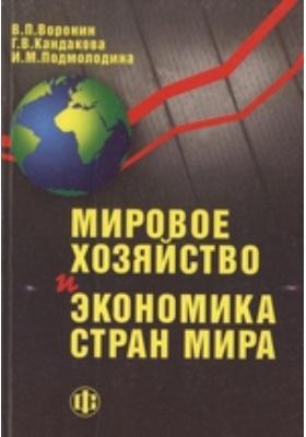 Мировое хозяйство и экономика стран мира: учебное пособие