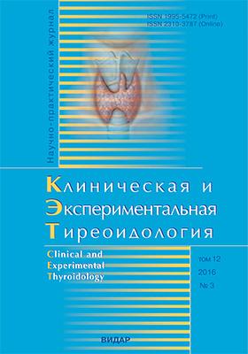 Клиническая и экспериментальная тиреоидология: журнал. 2016. Том 12, № 3