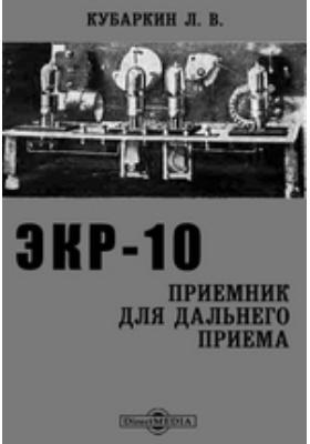 ЭКР-10. Приемник для дальнего приема // Популярная радиобиблиотека. 1932. № 15. Август