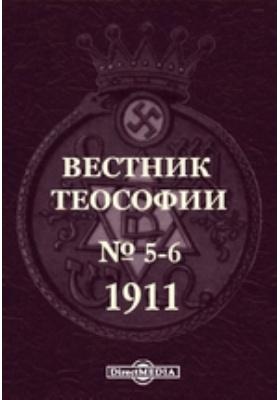 Вестник Теософии. 1911. № 5-6
