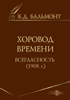 Хоровод времени. Всегласность (1908г.): сборник