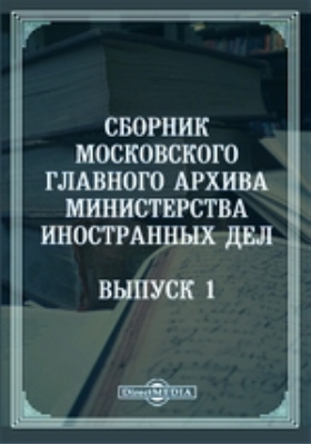 Сборник Московского главного архива Министерства иностранных дел. Выпуск 1