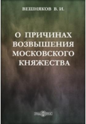 О причинах возвышения Московского княжества: научно-популярное издание