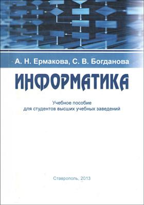 Информатика: учебное пособие для студентов высших учебных заведений
