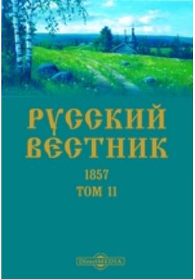 Русский Вестник: журнал. 1857. Т. 11