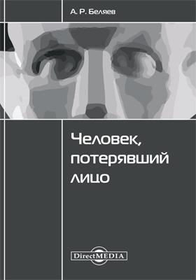 Человек, потерявший лицо: художественная литература