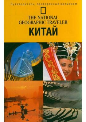 Китай = The National Geographic Traveler. China : Путеводитель