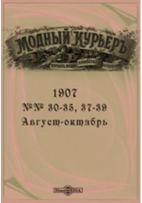 Модный курьер. 1907. №№ 30-35, 37-39, Август-октябрь
