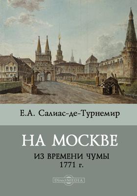 На Москве (Из времени чумы 1771 г.): художественная литература