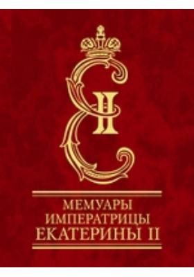 Мемуары империатрицы Екатерины II, Ч. I